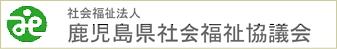 社会福祉法人 鹿児島県社会福祉協議会