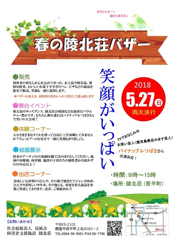 陵北荘30年春のバザーポスター-.jpg