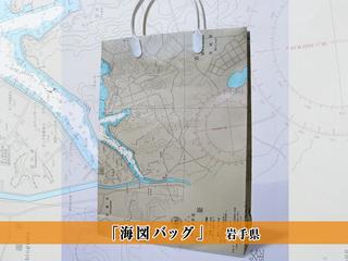 メモリアル「海図バッグ」