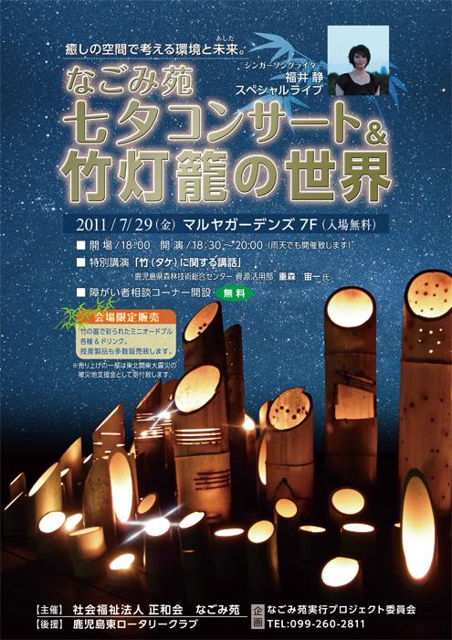 七夕コンサート&竹灯籠の世界
