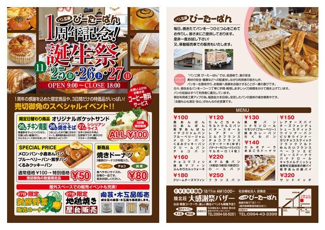pitapan_chirashi_web.jpg